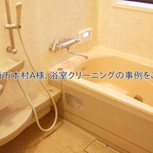 茅ヶ崎市 浴室クリーニング